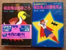 吸血鬼はお年ごろシリーズ2冊 赤川次郎 コバルト文庫 第1刷