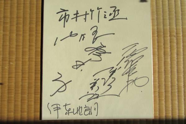 俳優 伊東四朗・市村竹之丞他 6人の寄書 絹本 色紙
