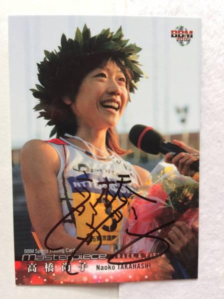BBMマスターピース シドニーオリンピック金メダル高橋尚子さん直筆サインカード写真付