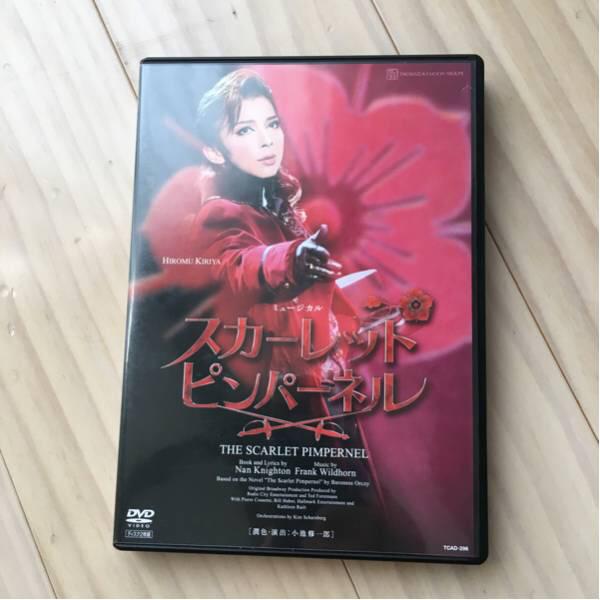 宝塚☆明日海りお☆スカーレットピンパーネル DVD☆美品☆