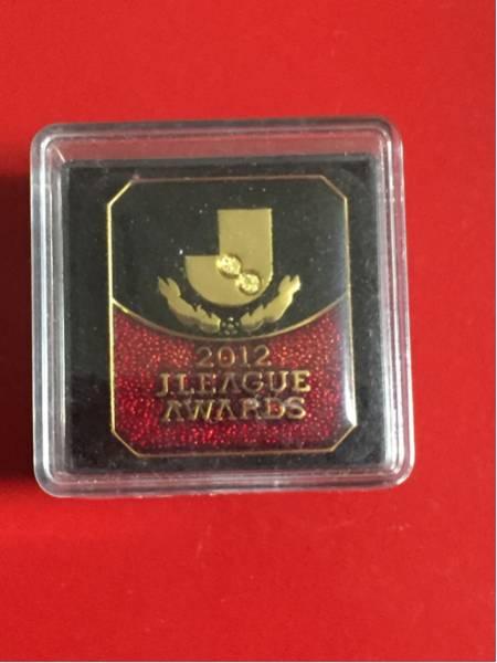 ☆☆JリーグアウォーズJLEAGUE AWARDS2012年ピンバッジ☆☆