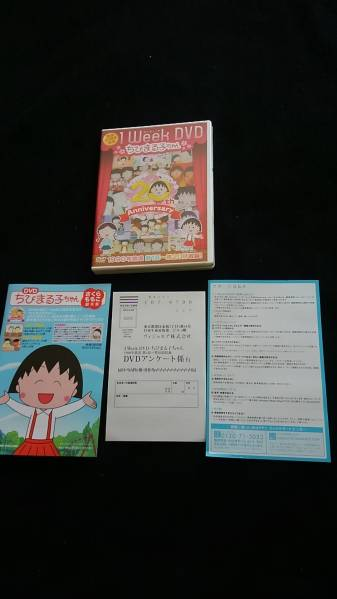 ちびまる子ちゃん 放送20周年記念 DVD TVアニメ 即決 グッズの画像