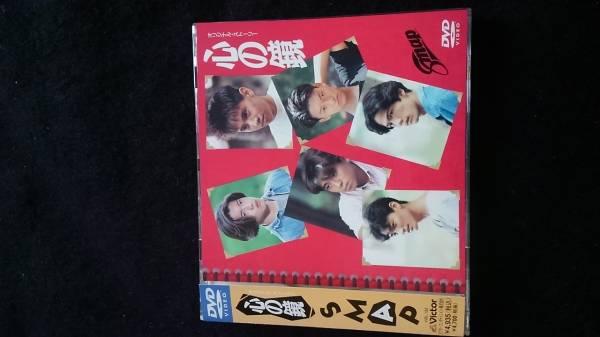 SMAP オリジナルストーリー 心の鏡 帯付き DVD 香取慎吾 コンサートグッズの画像