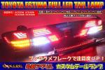 【30 エスティマ後期 フルLEDテール 最新アクリルライン仕様 ウィンカー流星対応!インナーブラックラメ塗装!センター発光!フルセット】