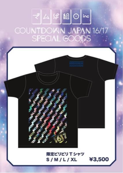 未開封でんぱ組.inc COUNTDOWN JAPAN 16/17限定ビリビリTシャツM