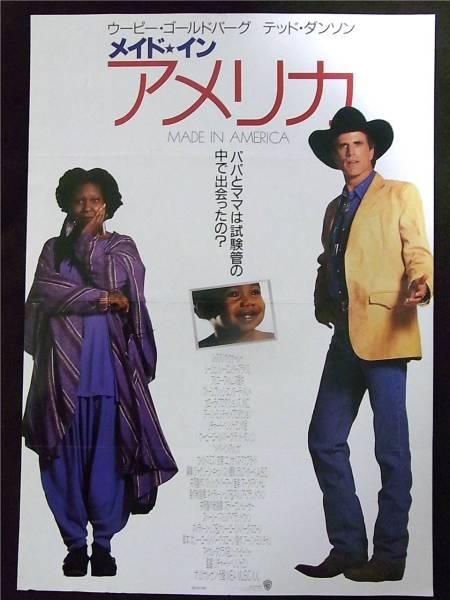 映画 アメリカ メイド イン
