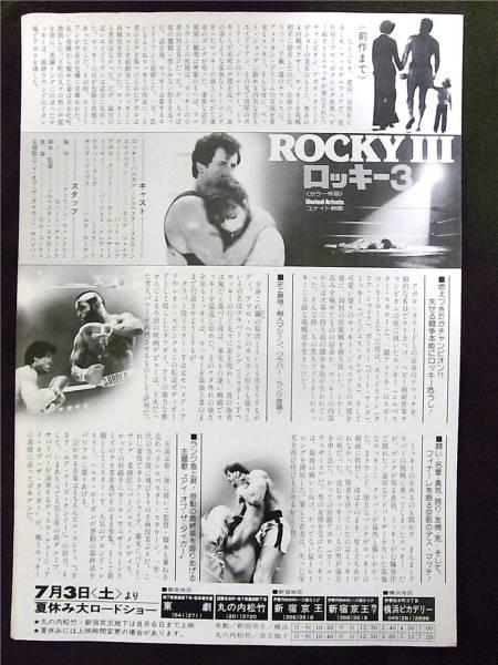 《映画チラシ》洋画「ロッキー3」 貴重な非売品 シルベスター・スタローン アンティーク_画像2