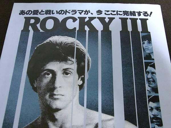 《映画チラシ》洋画「ロッキー3」 貴重な非売品 シルベスター・スタローン アンティーク_画像3