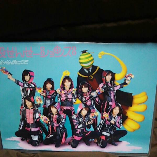 殺せんせーションズ DVD CD Hey!Say!JUMP コンサートグッズの画像