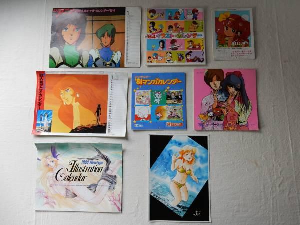 昭和レトロ 当時物 80年代のアニメカレンダー 色々 まとめて