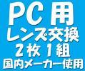 ★期間セール★パソコン用・レンズ交換★04