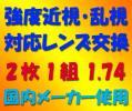 ★期間セール★メガネ強度乱視1.74ASレンズ交換★02