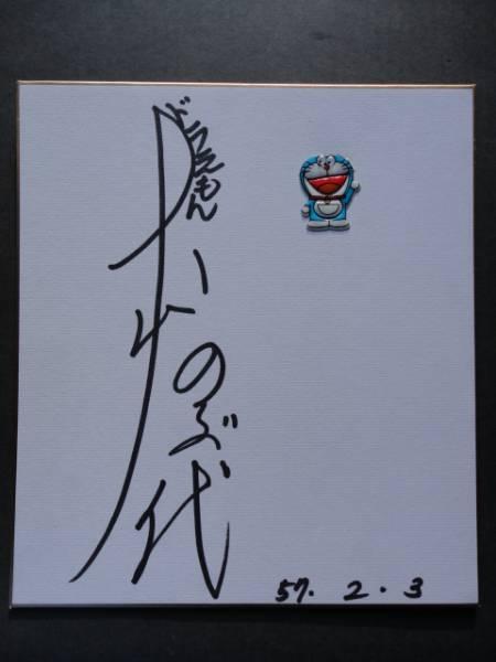 ドラえもん 「大山のぶ代」 直筆サイン色紙 S57.2.3