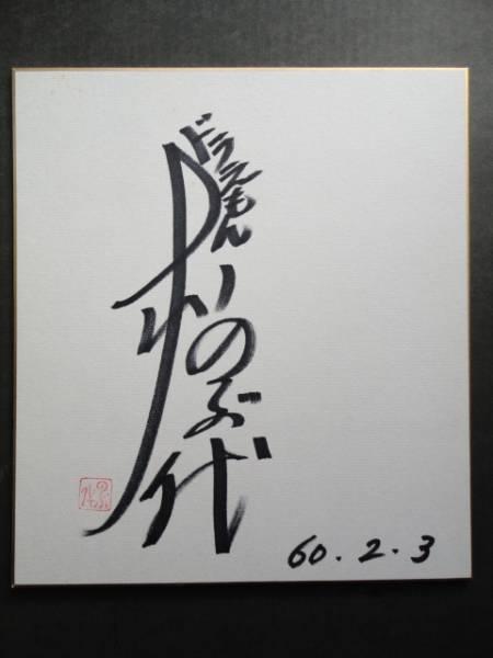 ドラえもん 「大山のぶ代」 直筆サイン色紙 S60.2.3