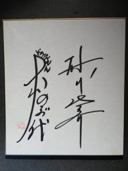 ドラえもん 「大山のぶ代」「砂川啓介」夫妻 直筆サイン色紙