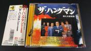 ザ・ハングマン 燃える音楽簿 帯付き CD2枚組 サウンドトラック