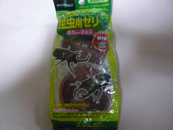 【新品】 昆虫用 ゼリー ビッグタイプ 65g×2個 クワガタ カブトムシ 2袋セット_画像2