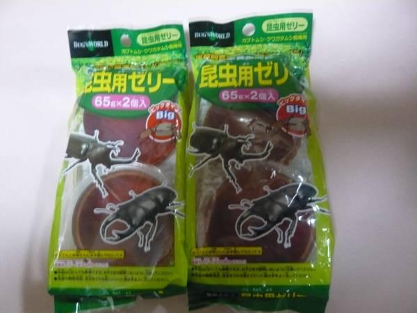 【新品】 昆虫用 ゼリー ビッグタイプ 65g×2個 クワガタ カブトムシ 2袋セット