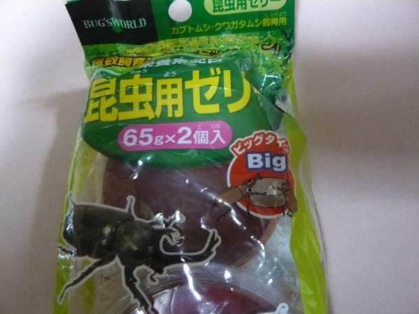 【新品】 昆虫用 ゼリー ビッグタイプ 65g×2個 クワガタ カブトムシ 2袋セット_画像3