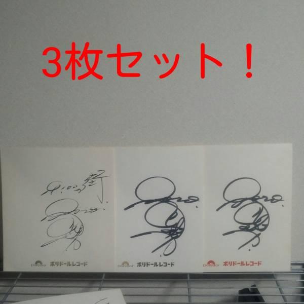 野口五郎 直筆サイン色紙 3枚セット 昭和の大スター レトロ グッズ レコード