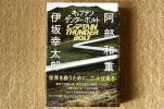 ★伊坂幸太郎・阿部和重 「キャプテンサンダーボルト」 初版 サイン署名 スタンプ