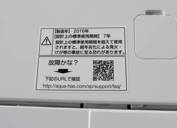 【超美品*2016年製】アクア AQW-S60E(W)洗濯簡易乾燥機(6kg)_画像2