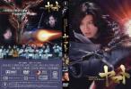 SPACE BATTLESHIP ヤマト/DVD/元SMAPの木村拓哉主演