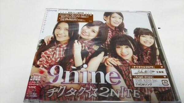 9nine チクタク 2NITE 初回限定B CD+DVD新品未開封  ライブグッズの画像