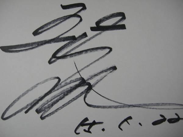 五木ひろし サイン 色紙 S55.5.22