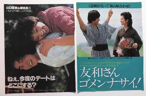 山口百恵 切り抜き 記事 6ページ  (原田真二/野村義男)
