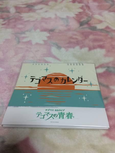 ☆テゴマス 4thライブ テゴマスの青春 カレンダー☆