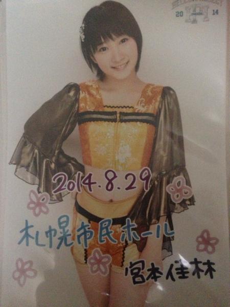 Juice=Juice 宮本佳林 日替わり生写真 2014年 札幌市民ホール ライブグッズの画像