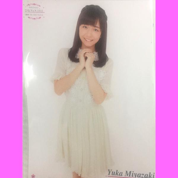 宮崎由加 コレクションピンナップポスター 2015 ひなフェス Juice=Juice ライブグッズの画像