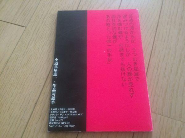 小道具屋進一・作品対談本(ムックcali≠gar犬神サーカス団 他)