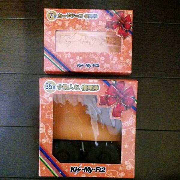 Kis-My-Ft2 横尾渉 カードケース&小物入れ
