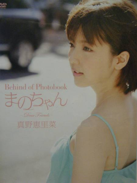 真野恵里菜★DVD「まのちゃん Behind of Photobook」★中古品