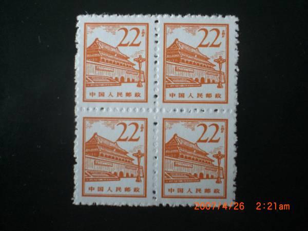 普13-22分 天安門 未使用・田型 1964年 中共・新中国 VF・NH_画像1
