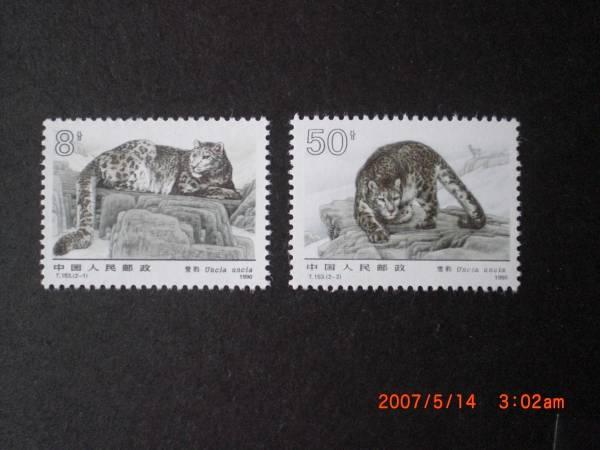 雪豹ーヒマラヤの珍獣 2種完 未使用 1990年 中共・新中国 T153 VF・NH_画像1