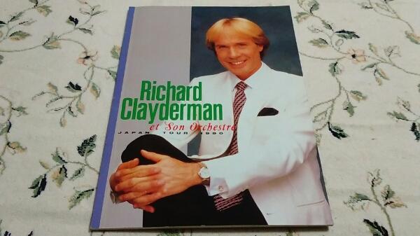 リチャード・クレイダーマン JAPAN TOUR 1990 Richard Clayderman パンフレット 日本・送料164円・全国発送です・追跡番号付です