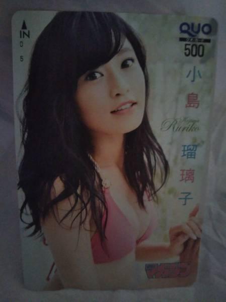 小島瑠璃子クオカード500未使用 グッズの画像