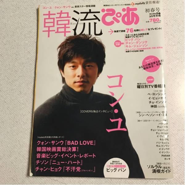 【韓流ぴあ】2008年初春号 東方神起、スーパージュニアも掲載!
