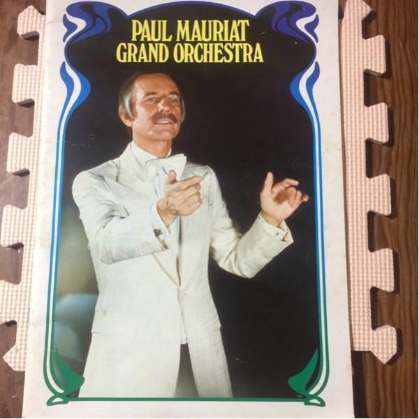 ポール・モーリア 1977年ジャパンツアープログラム