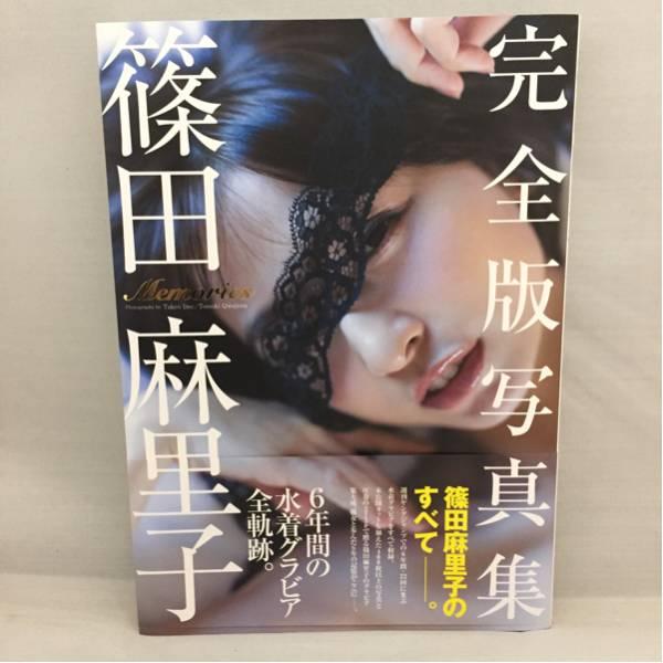 篠田麻里子 完全版写真集 初版 美品 帯付き AKB まりこ様 水着