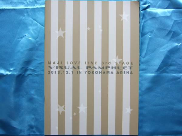 うたのプリンスさまマジLOVE LIVE 3rd STAGE寺島拓篤鈴村健一