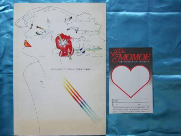 山口百恵パンフレット1980年8月27日‐30日新宿コマ劇場百恵ちゃんまつり「不死鳥伝説」折り込みポスター付・メッセージカード付属 グッズの画像