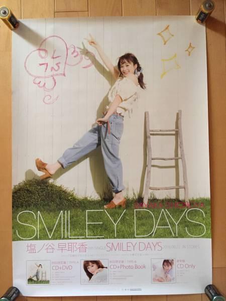 塩ノ谷早耶香『SMILEY DAYS』告知ポスター♪