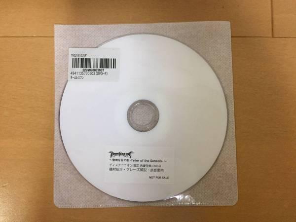 NAMELESS ONE/diskunion購入特典 機材紹介・フレーズ解説他