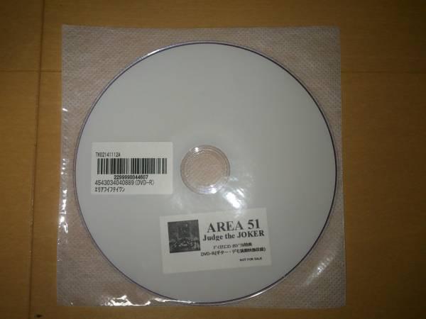AREA51/JUDGE THE JOKER diskunion特典 ギターデモ演奏映像