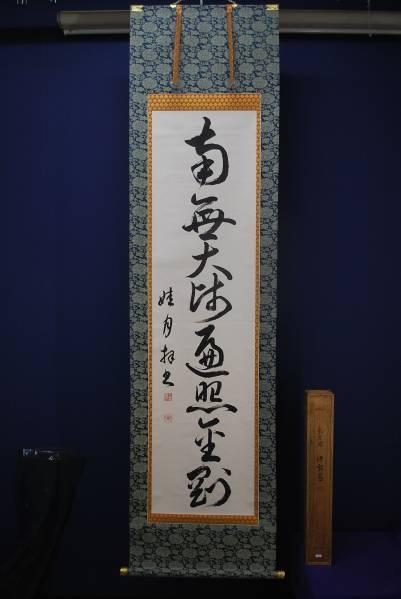 【真作】/娃月/南無大師遍照金剛/真言宗/掛軸☆宝船☆J-674_画像3