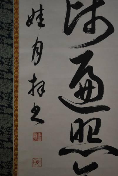 【真作】/娃月/南無大師遍照金剛/真言宗/掛軸☆宝船☆J-674_画像2